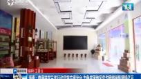 海南:电商扶贫三年行动实施方案出台 力争贫困地区年均网络销售额超亿元