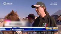 《中国旅游新闻》2018年10月15日