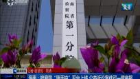 """海南:檢察院""""隨手拍""""平臺上線 公益訴訟案件可一鍵舉報"""