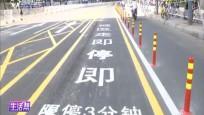 """""""友誼陽光城""""停車優化 超時三分將抓拍處罰"""