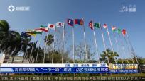 《中国旅游新闻》2018年10月30日