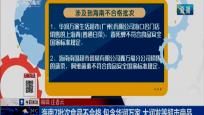 海南7批次食品不合格 包含华润万家 大润发等超市商品
