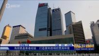 《中国旅游新闻》2018年10月16日