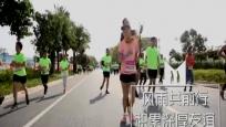 《健跑中國》2018年10月12日
