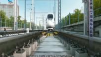 世界第一·海南环岛铁路