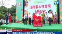 海南:爱心扶贫网正式上线 消费扶贫增添新平台