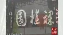 紀錄中國 火眼金睛 第四集