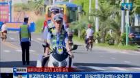 """男子騎自行車上高速走""""捷徑"""" 瓊海交警及時制止安全帶離"""