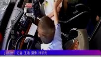 乘坐公交遭遇竊賊 司機呵斥拿回手機