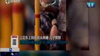 超暖心!妈妈公交车上累得睡着,儿子悄悄用胳膊撑一路