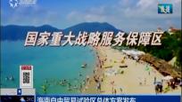 海南自由贸易试验区总体方案发布