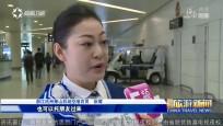 《中國旅游新聞》2018年10月09日