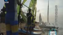 《海南島紀事 》讓我們踏浪揚帆