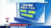 中國市場 世界機遇