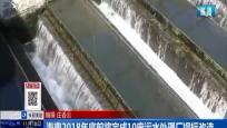海南2018年底前将完成10座污水处理厂提标改造