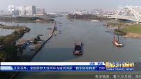 《中國旅游新聞》2018年11月24日