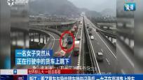 浙江:看了男友与异性朋友微信记录后 一女子在高速路上跳车