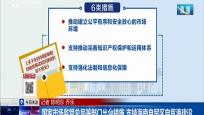 国家市场监管总局等部门出台措施 支持海南自贸区自贸港建设