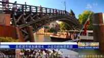 《中国旅游新闻》2018年11月11日
