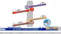 《中國旅游新聞》2018年11月07日