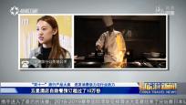 《中国旅游新闻》2018年11月13日