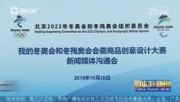 《中国旅游新闻》2018年10月31日