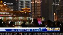 《中國旅游新聞》2018年11月05日