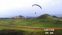 纪录中国 崂山