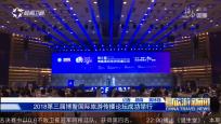 《中國旅游新聞》2018年11月26日