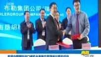首届中国国际进口博览会海南交易团举行签约活动