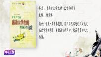 書香生活:《感動大學生的100首詩歌》