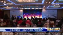 《中国旅游新闻》2018年11月16日