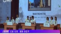 """""""中医药知识""""赛落幕 普及推广中医文化"""