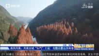 《中國旅游新聞》2018年11月28日