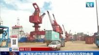 海口海關成功受理海南省首票關稅保證保險申請