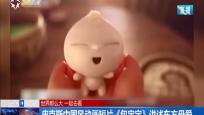 皮克斯中國風動畫短片《包寶寶》講述東方母愛