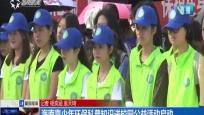 海南南青少年环保科普知识进校园公益活动启动