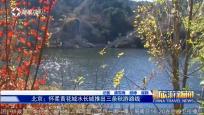 《中国旅游新闻》2018年11月17日