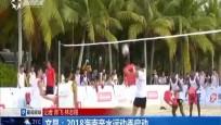 文昌:2018海南亲水运动季启动