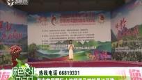 海南首届国际山地超级马拉松昌江开跑