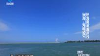 環海南島海岸行 瓊海·海的記憶
