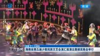 海南省第五届少数民族文艺会演汇报演出暨颁奖晚会举行