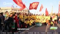 《健跑中国》2018年11月16日