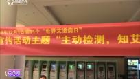"""""""世界艾滋病日""""义诊宣传 知艾防艾共享健康"""