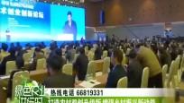 南京:全国新农民新技术创业创新论坛召开