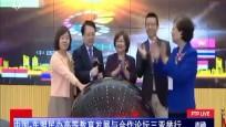 自贸快讯:中国-东盟民办高等教育发展与合作论坛三亚举行