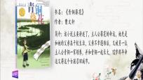 书香生活:《青铜葵花》