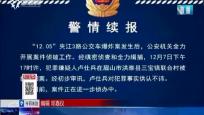 四川乐山致17伤公交车爆炸案嫌犯落网