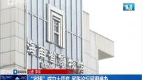 """""""省博""""成立十周年 展陈论坛同期举办"""