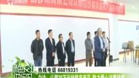 白沙:认购70万元扶贫农产品 助力爱心消费扶贫